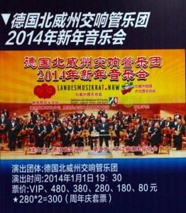 Ankündigung zum Neujahrskonzert in Lishui